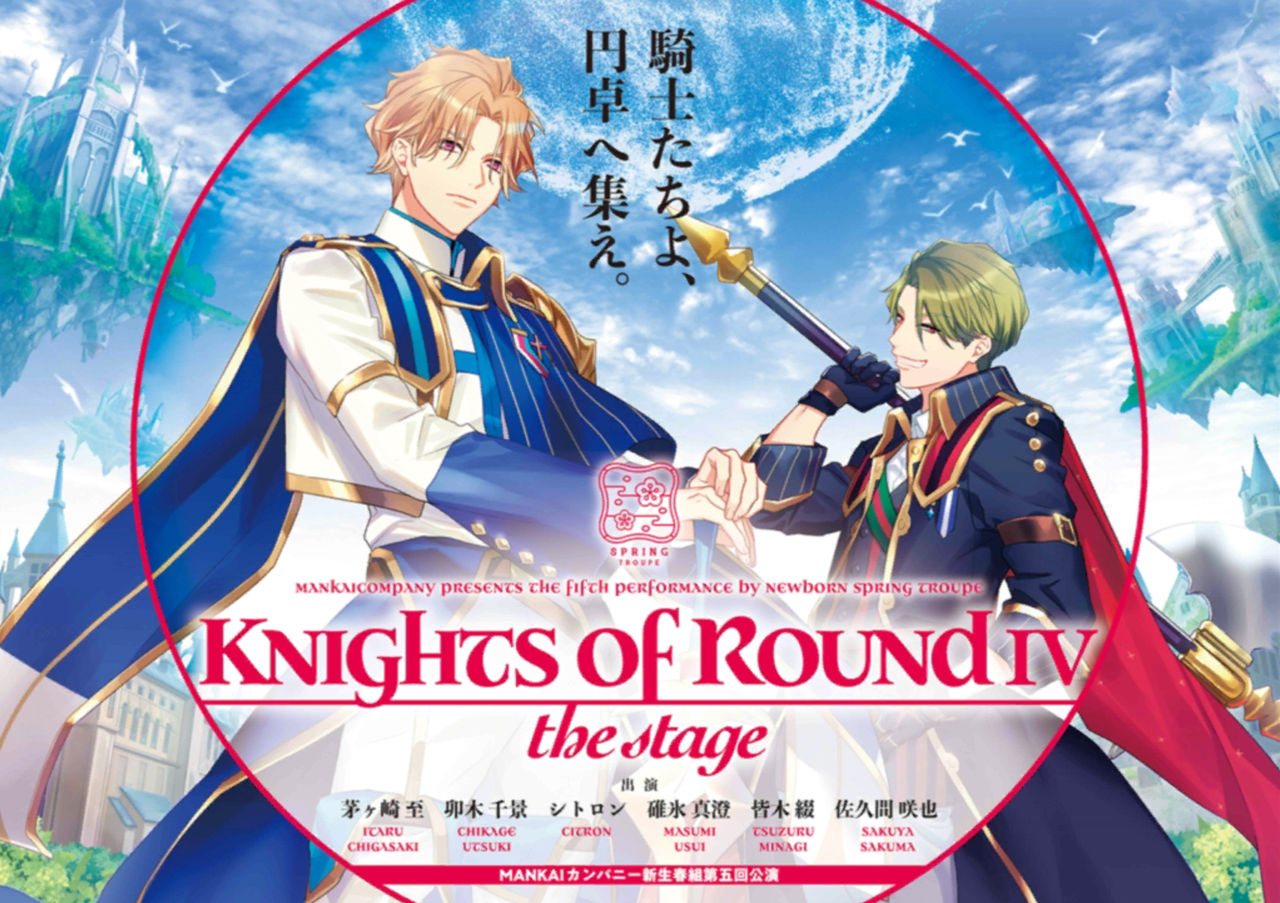 第五回公演 Knights of Round Ⅳ THE STAGE フライヤー表