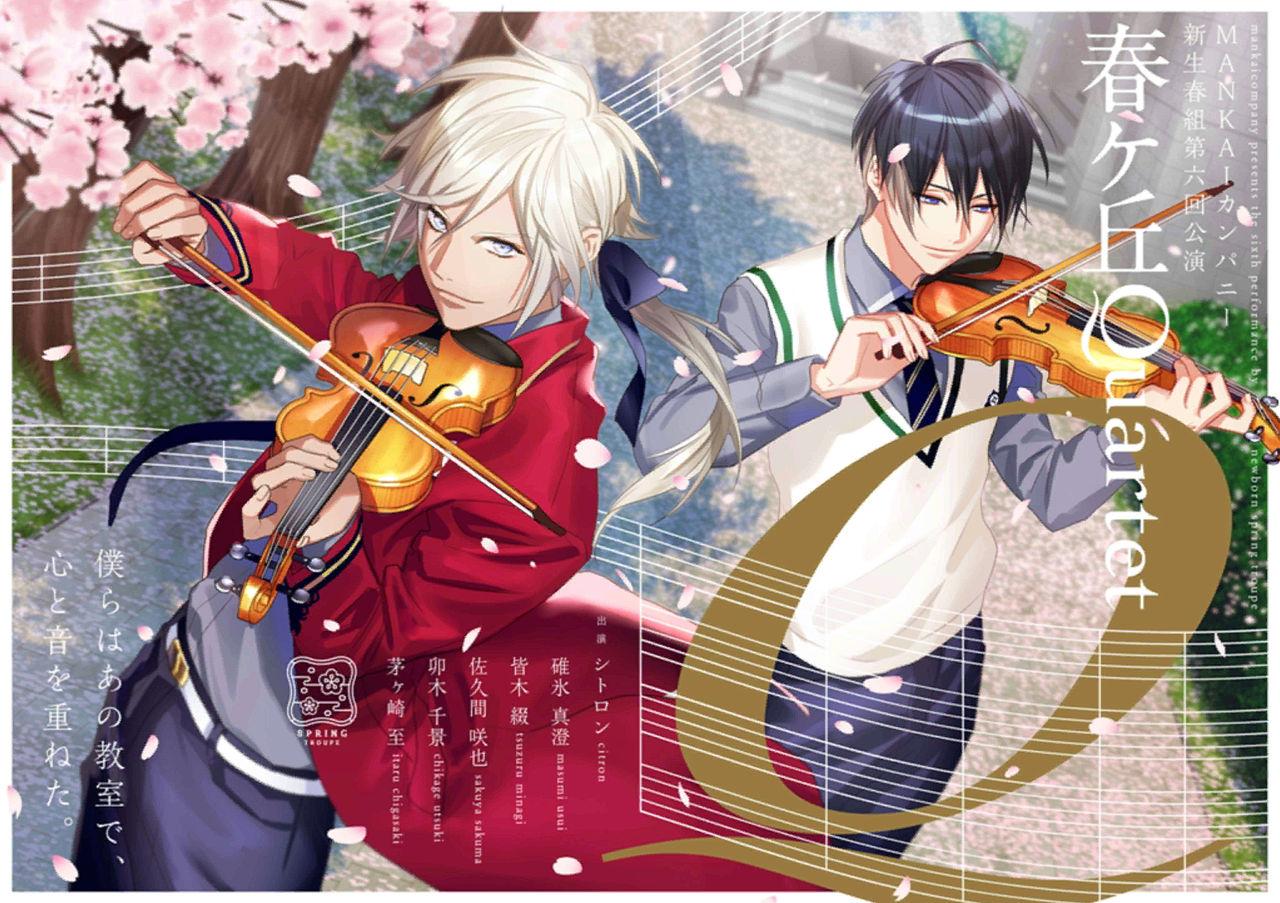 第六回公演 春ヶ丘Quartet フライヤー表