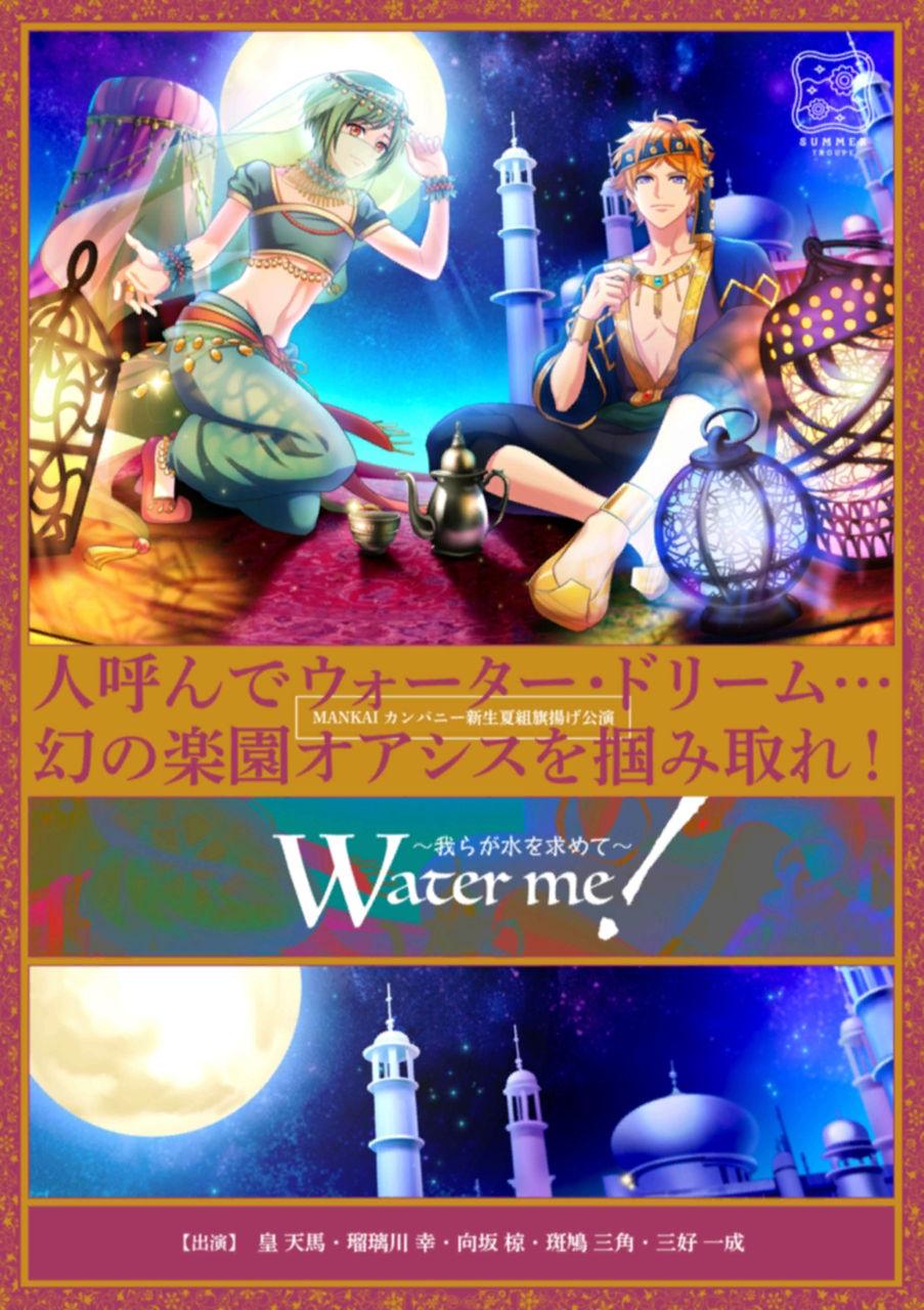 第一回公演 Water me! ~我らが水を求めて~ フライヤー表