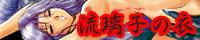 流璃子の衣 ゴッドサイダーヒロイン流璃子(水魔ブロケルであって、字は瑠璃子じゃないよ(笑))専門サイト