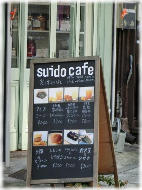 スイドウカフェ