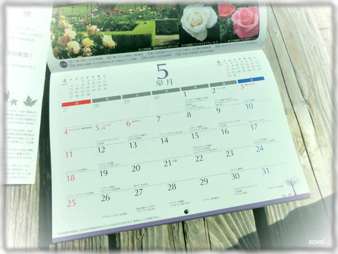 都立庭園カレンダー