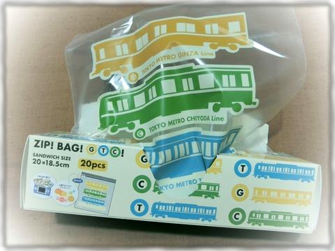 ZIP! BAG!