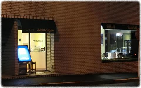 モンテーニュ洋菓子店