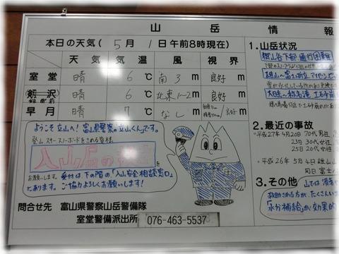 山岳情報掲示板(左半分)