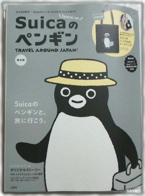 Suicaペンギン本