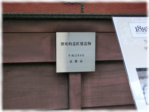 京都ホテルオークラ 新町1888 (12)