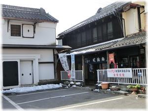武蔵鶴酒造