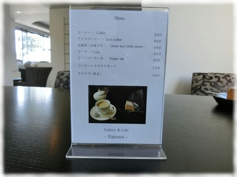 樂翠亭美術館cafe