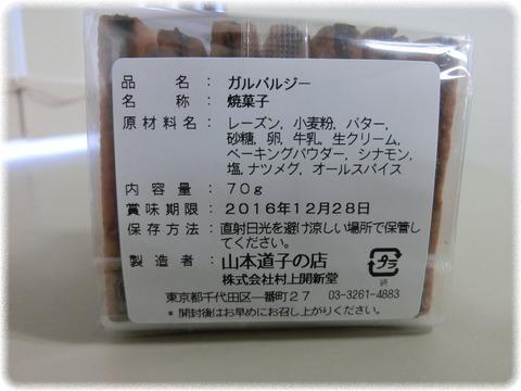 山本道子の店