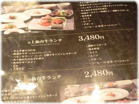 仙台牛焼肉 花牛