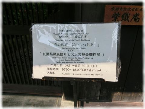 紫織庵 (84)