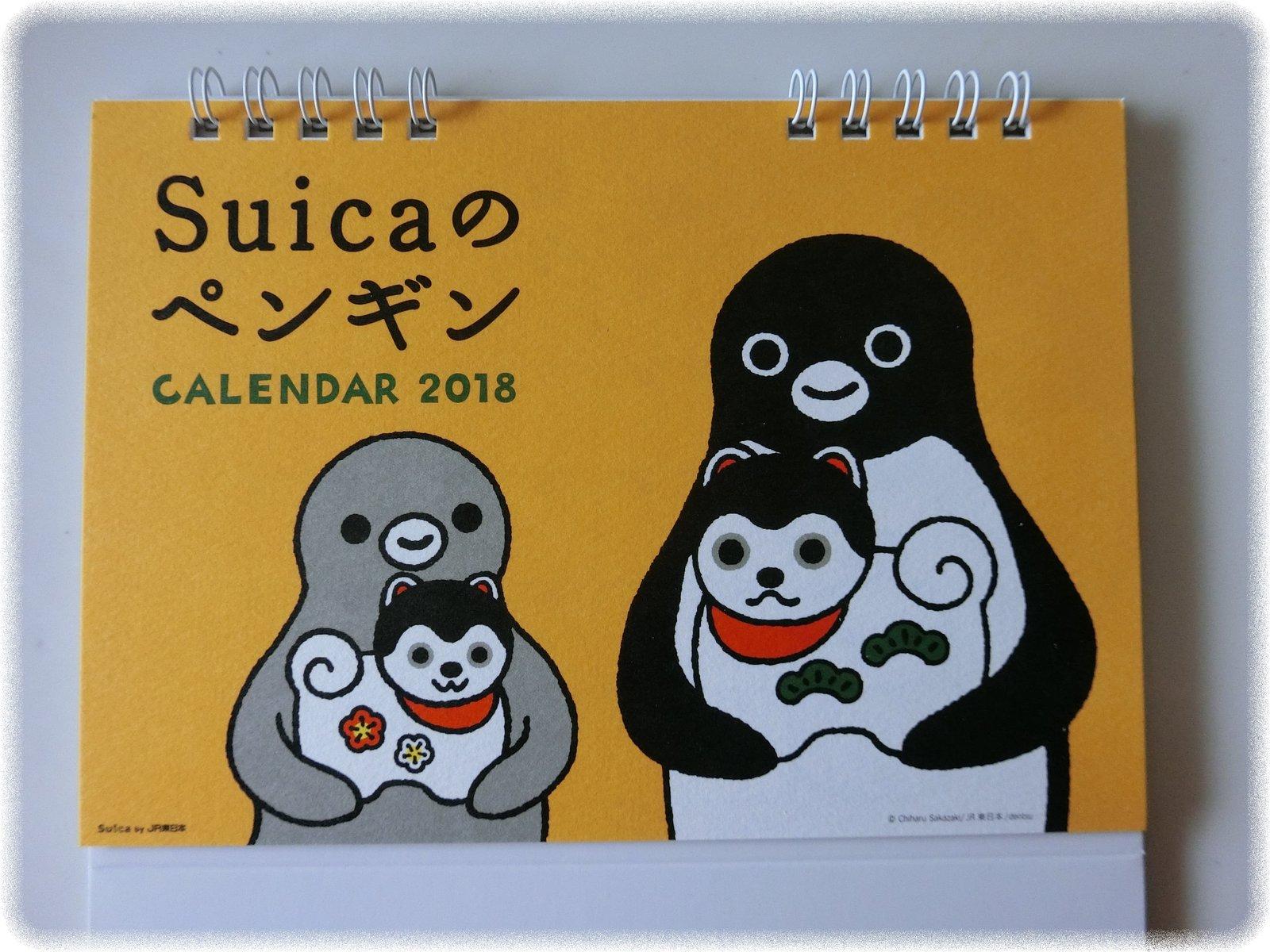 Suicaのペンギン2018年カレンダーがやっぱりカワイイ sava