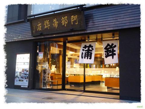安部蒲鉾店