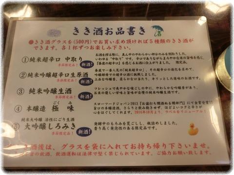 今西清兵衛商店 (春鹿)