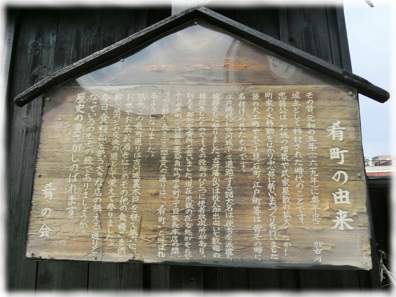 sava! : 茨城県古河市@壱景。【写真多用】