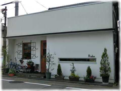 Cafe Ruhe