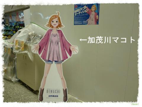 加茂川マコト