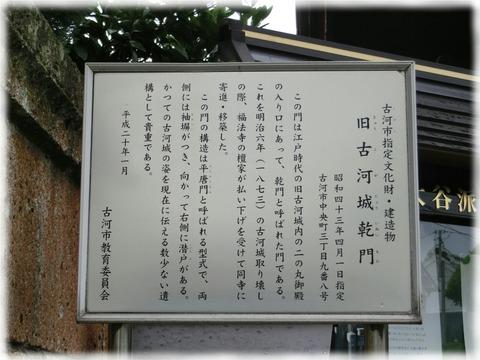 旧古河城乾門(福法寺山門)