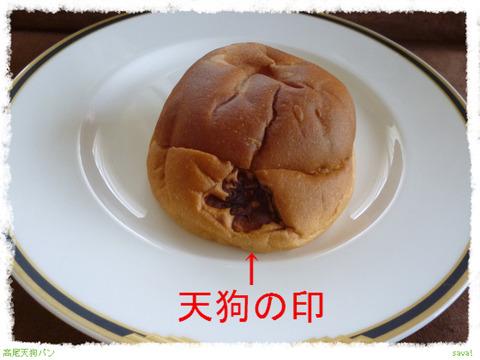高尾天狗パン