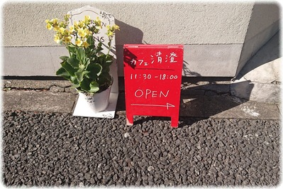 Cafe 清澄
