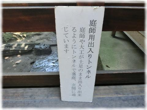 紫織庵 (25)
