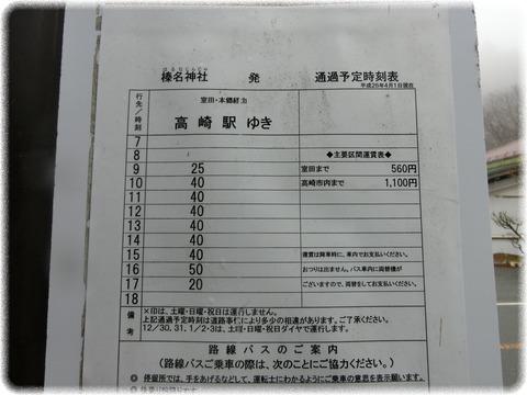 榛名神社バス停