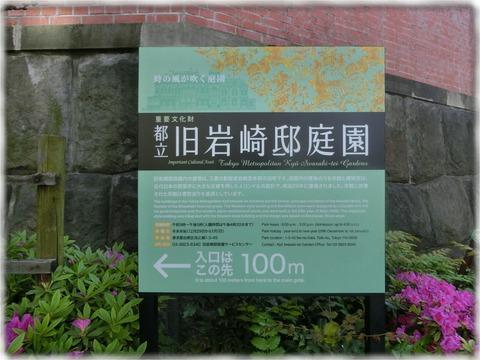 旧岩崎邸庭園看板