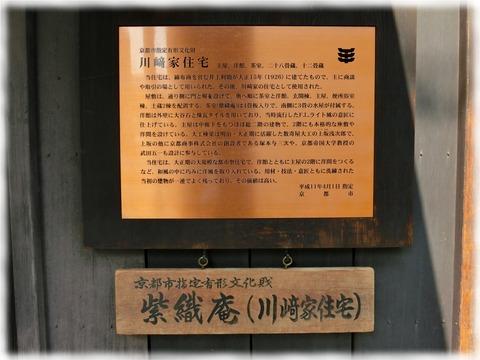 紫織庵 (85)