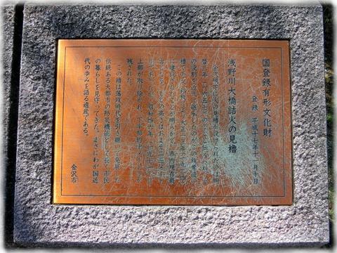 浅野川大橋詰火の見櫓