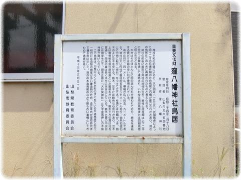 大井俣窪八幡神社