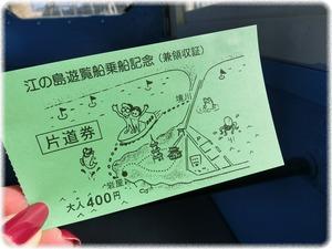江の島遊覧船