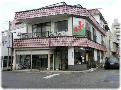 川上鱒寿し店