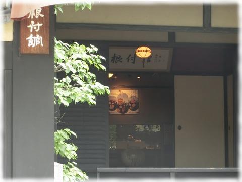 京都清宗根付館