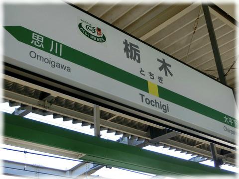 JR栃木駅