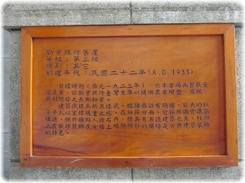 日本勧業銀行台北支店