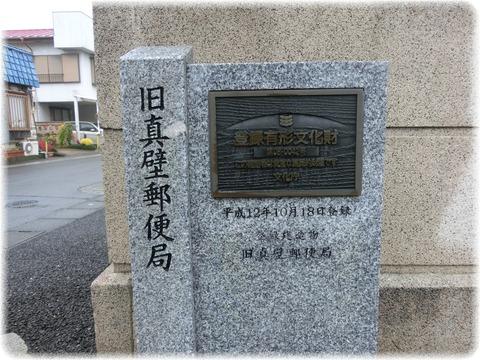 旧真壁郵便局