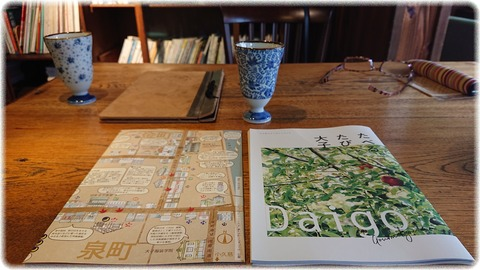 daigo cafe