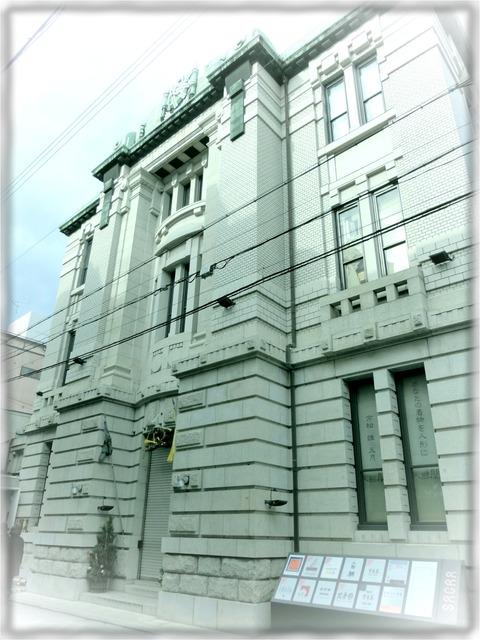 旧不動貯金銀行京都支店