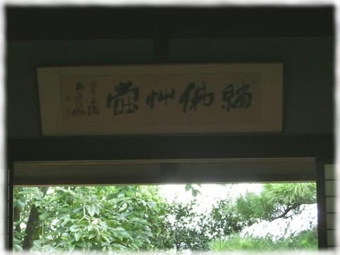 奥原晴湖画室「繍水草堂」