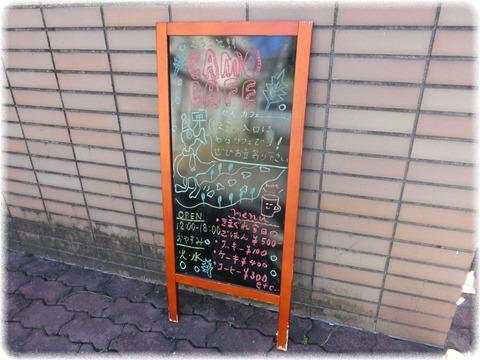 カモカフェ