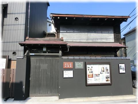 小倉屋建物