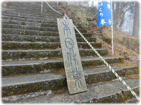 榛名神社宿坊