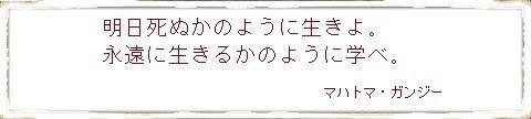 格言(ガンジー)
