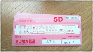 アルペン号きっぷ