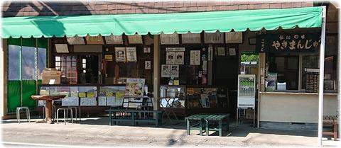山田屋本店