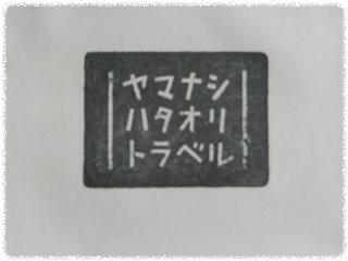 ヤマナシハタオリトラベル