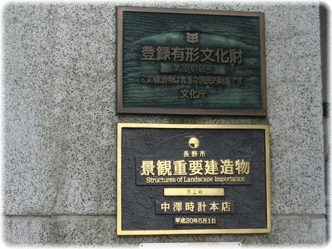 中澤時計本店