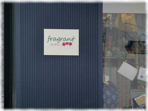 フレグラン