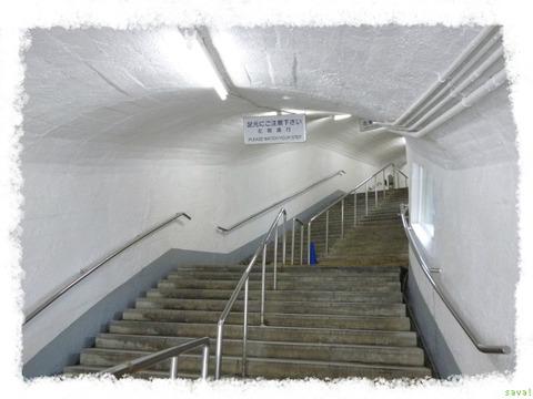 トンネル階段部分